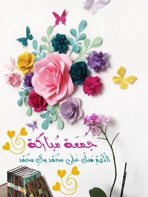صور يوم الجمعة ، جمعة مباركة ، صلى الله على سيدنا محمد