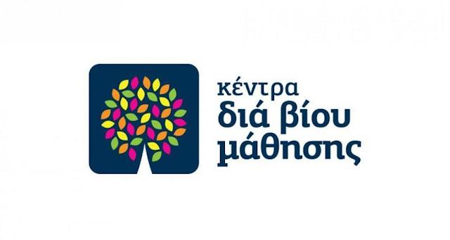 Πρόσκληση συμμετοχής στα τμήματα μάθησης του Κέντρου Διά Βίου Μάθησης (Κ.Δ.Β.Μ.) Δήμου Επιδαύρου