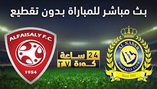 مشاهدة مباراة النصر والفيصلي بث مباشر بتاريخ 16-04-2021 الدوري السعودي