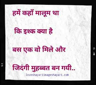 Love shayari in english 2 line