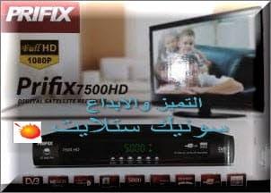 احدث ملف قنوات بريفكس PRIFIX 7500HD
