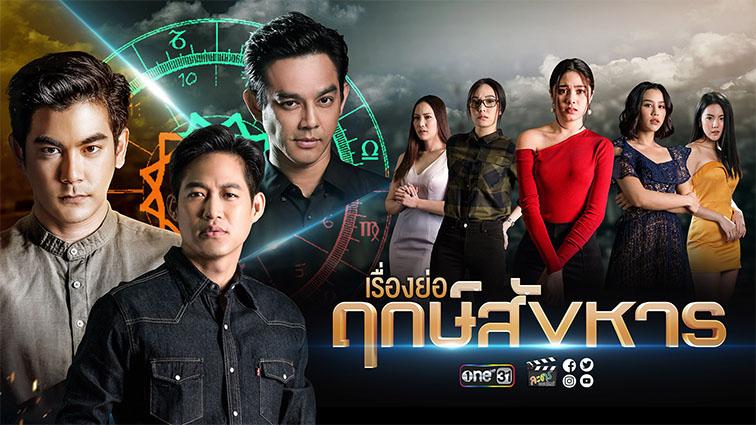 Engsub] Rerk Sanghan ฤกษ์สังหาร Ep.4 - Thai Series Guide