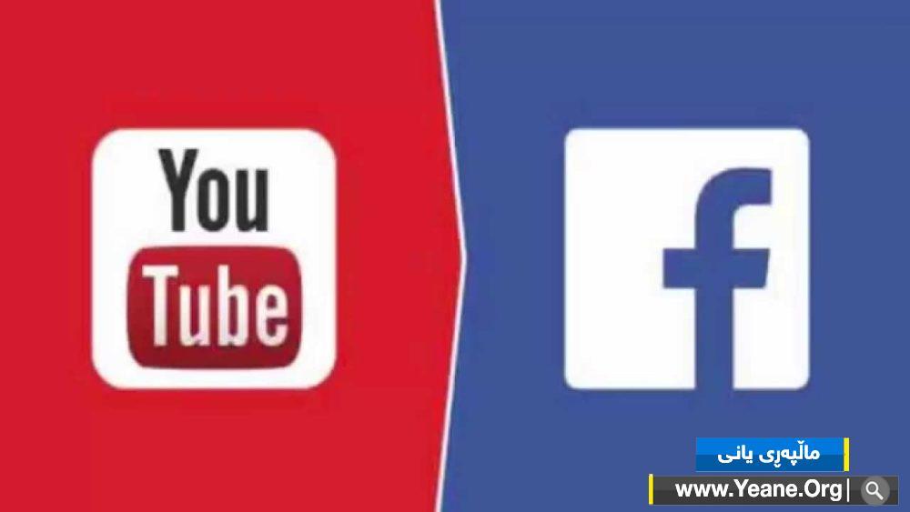 ویندۆز | له رێگای ئهم بهرنامهوه ڤیدیۆیهكانی فهیسبوك و یوتوب داگره به فول كوالیتی