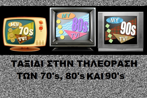 My 70's/80's/90's TV - Ταξιδέψτε με δωρεάν τηλεοπτικό υλικό από τις δεκαετίες του 70, 80 και 90
