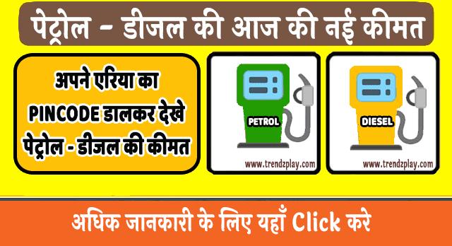today petrol diesel rate 08 06 2021