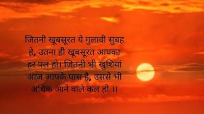Latest Good Morning Quotes in hindi । Good Morning Shayari, Message