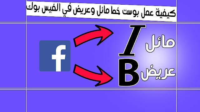 كيفية الكتابة بخط عريض ومائل في تحديث الفيس بوك الجديد