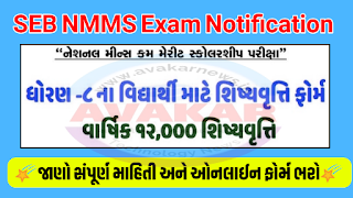 SEB - NMMS Exam Notification 2020-21