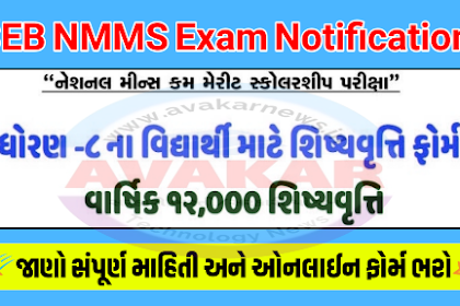 SEB - NMMS Exam Notification 2020-21 online Application form details