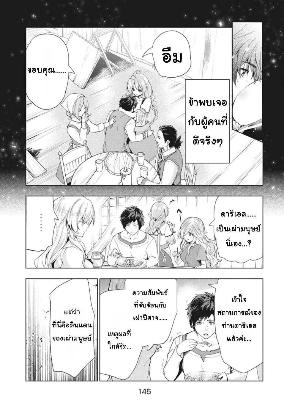 อ่านการ์ตูน Kaiko sareta Ankoku Heishi (30-dai) no Slow na Second ตอนที่ 19 หน้าที่ 10