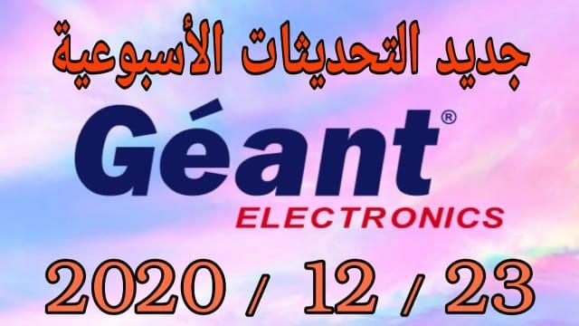 جديد تحديثات أجهزة جيون Geant يوم 20201223