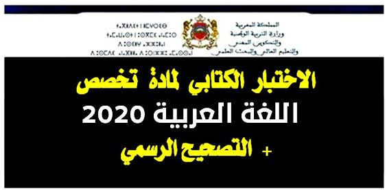 الامتحان والتصحيح الرسمي لتخصص العربية دورة نونبر 2020