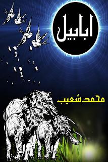 Ababeel by Muhammad Shoaib