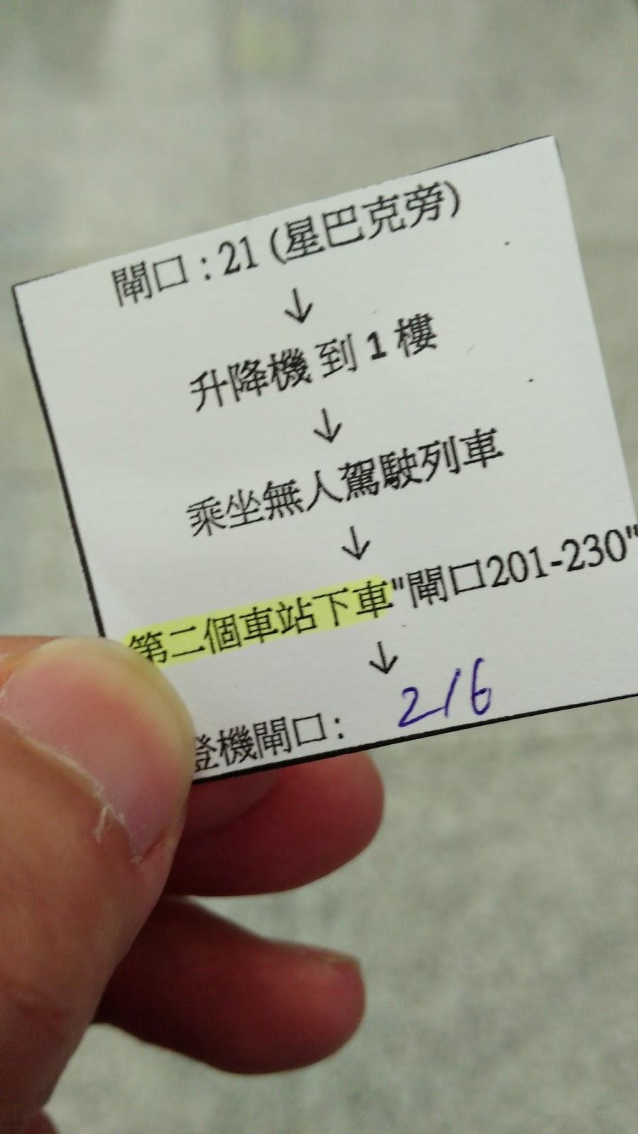 黑老闆說︱香港航空貴賓室到登機閘口還很遠,服務台老練遞上路線指引便條紙,不難找到路。