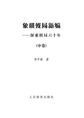 Tượng kỳ tàn cục tân biên tham tác kỳ cục lục thập niên (quyển trung)