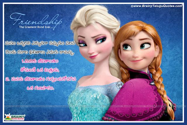 best Friendship quotes in Telugu, Telugu Sneham kavithalu, Friendship Value Quotes in Telugu