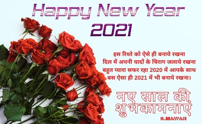 Happy New Year 2021 Hindi Shayari | नये साल की शायरी | New Year 2021 Shayari