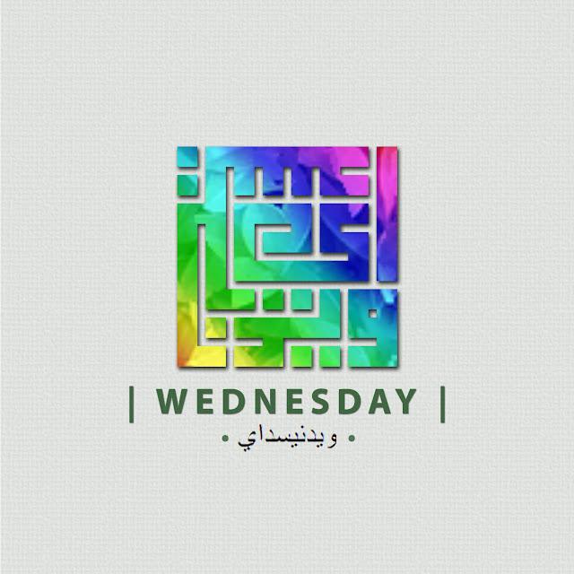 kufi wednesday