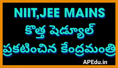 NIIT, JEE MAINS The Union Minister for announcing the new schedule