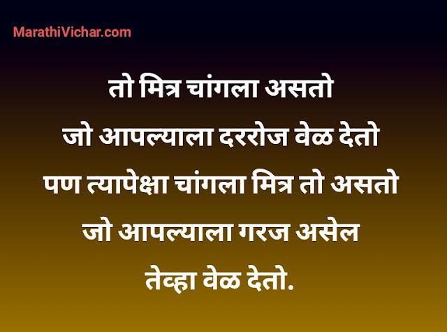 dosti shayari marathi
