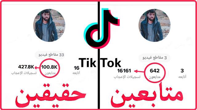 طريقة زيادة متابعين تيك توك Tik Tok والمشاهدات والقلوب بشكل غير محدود مجانا عن طريق الموبايل والكمبيوتر . ايضا كيفية الربح من التيك توك مجانا اليك طريقة زيادة المتابعين والمشاهدات في التيك توك