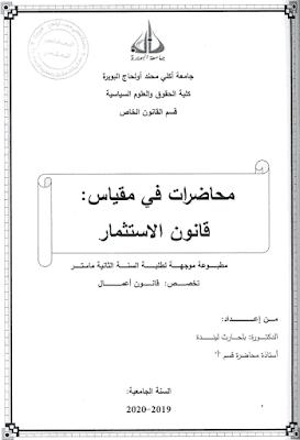 محاضرات في مقياس قانون الاستثمار من إعداد د. بلحارث ليندة PDF