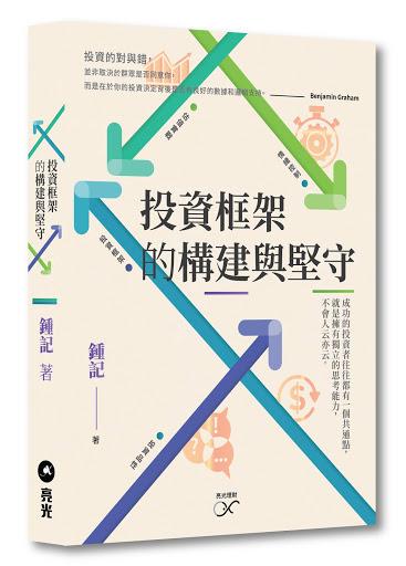 新書《投資框架的構建與堅守》即將出版,7月14日書展在亮光攤位(1B-D16)有售