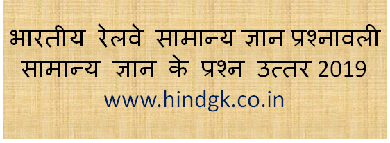सामान्य ज्ञान प्रश्नोत्तरी 2019 ll Railway Gk Questions in Hindi 2020 ll भारतीय रेलवे सामान्य ज्ञान 2019