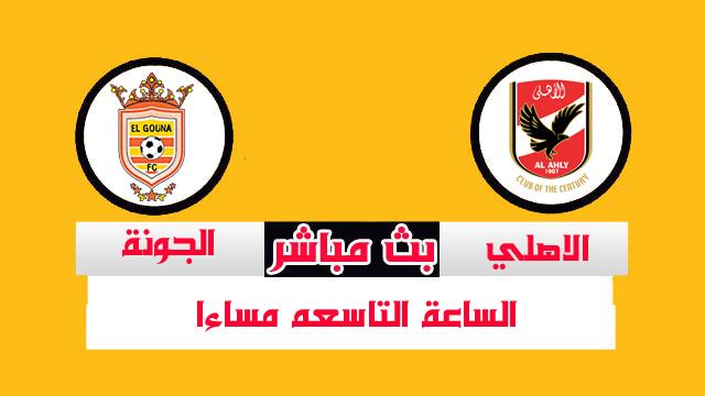 مشاهدة مباراة الاهلي والجونة بث مباشر 26-8-2020الدوري المصري
