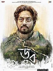 Doob No Bed of Roses 2017 Full Movie Bengali