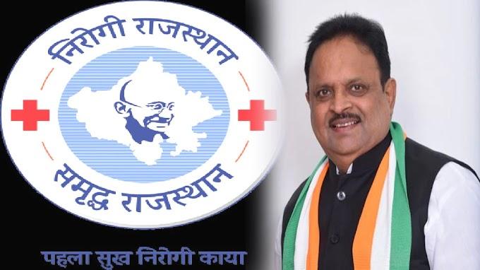 निरोगी राजस्थान के तहत 31 मई की कार्यशाला