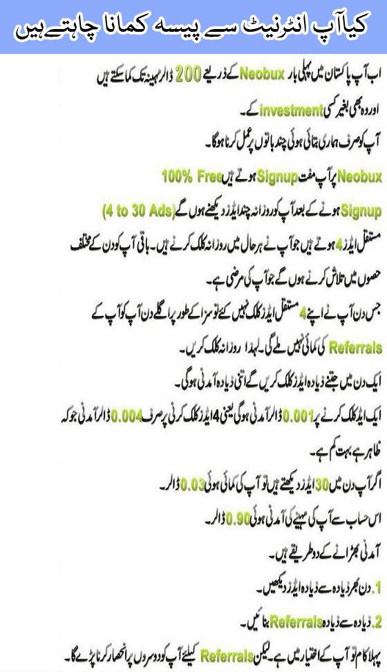 Neobux Earn Money in Urdu Hindi