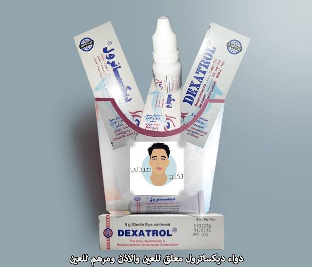 دواء ديكساترول dexaterol معلق للعين والاذن ومرهم للعين لعلاج التهابات العين