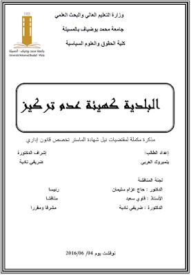 مذكرة ماستر: البلدية كهيئة عدم تركيز PDF