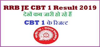 RRB JE CBT 1 Result 2019