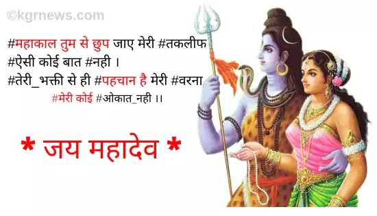 lord shiva quotes- shiva quotes- mahadev motivational quotes- shiv baba images- shiva trilogy quotes- bholenath status- shiv quotes in hindi