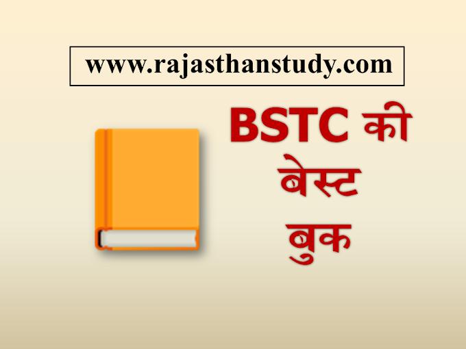 BSTC 2021 BEST BOOK
