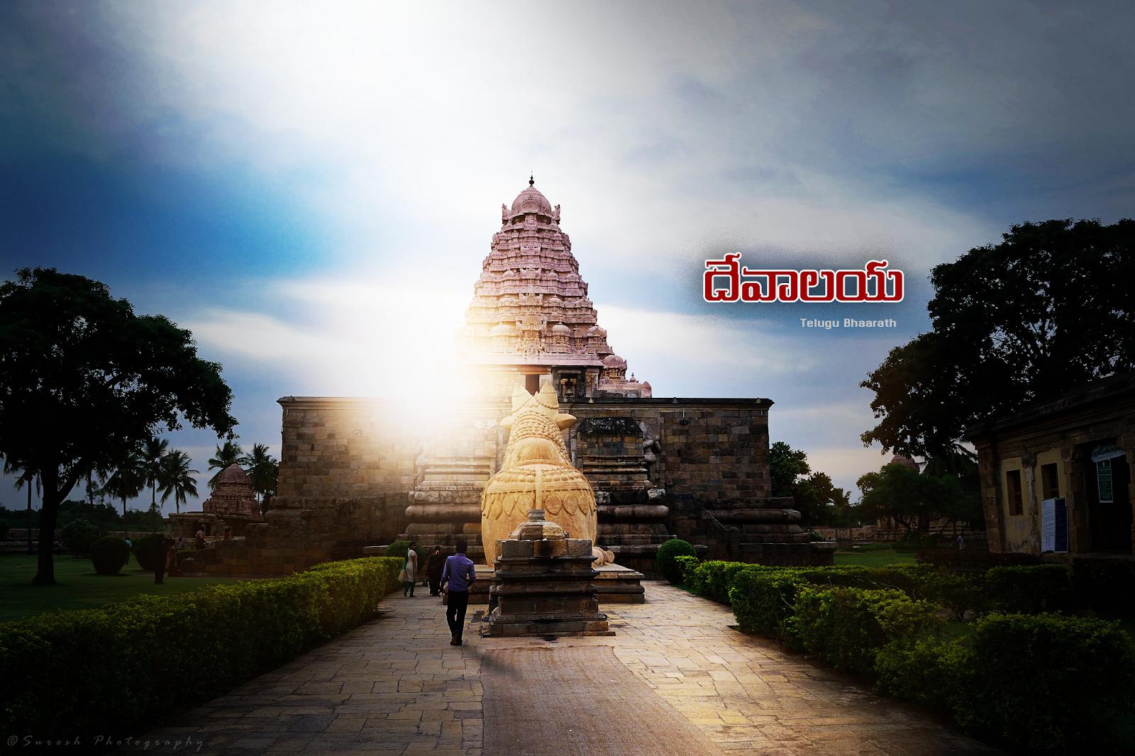 దేవాలయ భాగములు -  Aalaya Bhagamulu