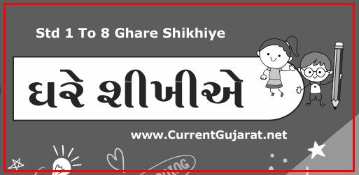 Ghare Shikhiye July 2021: Std 1 To 8 Ghare Shikhiye 2021 Ank 1 Pdf