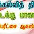 தரம் - 06 - விஞ்ஞானம் - நிகழ்நிலைப் பரீட்சை - 2021