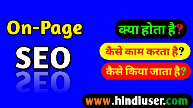 On Page SEO क्या है और इससे वेबसाइट की ट्रैफिक कैसे बढ़ाये? Top 10 On Page SEO Tips