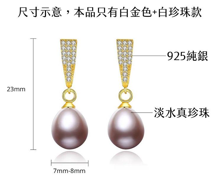 低調的貴氣淡水珍珠鋯石 925純銀耳環