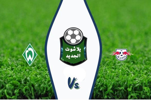 نتيجة مباراة لايبزيج وفيردر بريمن اليوم السبت 15-02-2020 الدوري الألماني