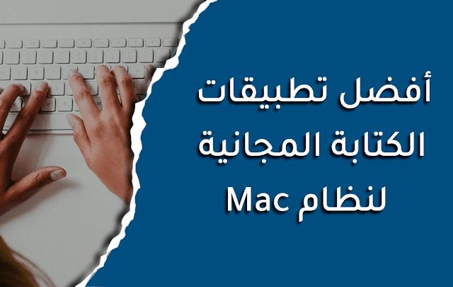 أفضل تطبيقات الكتابة المجانية لنظام ماك