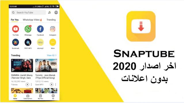 تحميل برنامج سناب تيوب snaptube بدون إعلانات 2021