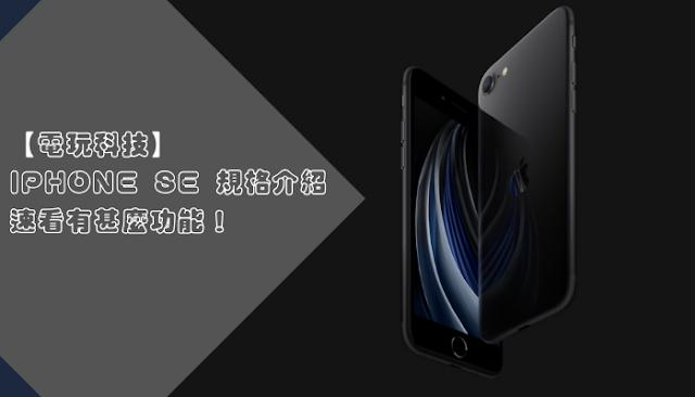 【電玩科技】iPhone SE 規格介紹 速看有甚麼功能!