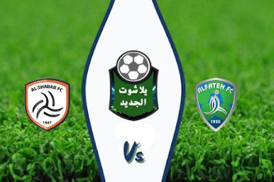 نتيجة مباراة الشباب والفتح الاسطورة 24-08-2019 الدوري السعودي