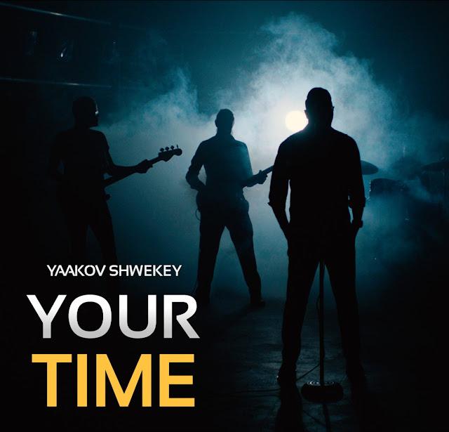 יעקב שוואקי - הזמן שלך הקליפ הרשמי
