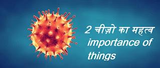 ज़िंदगी में क्या महत्व है ? chizo ka mahtatv hamne is covid 19 ke dauran sikha .