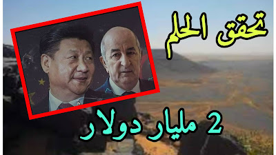 توقيع عقد استغلال منجم غار جبيـلات للحديد مع مجمع صيني